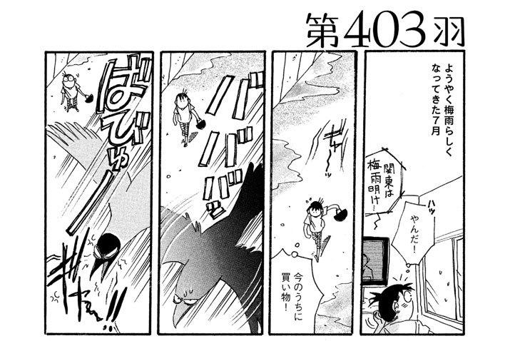 第403羽