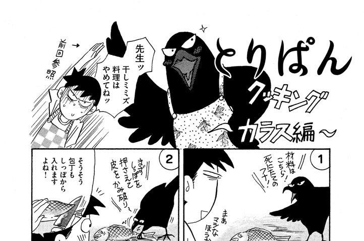 第598羽 とりぱんクッキング 〜カラス編〜