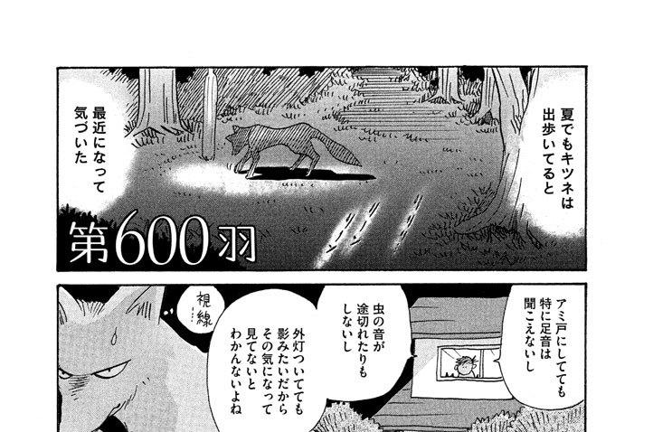 第600羽