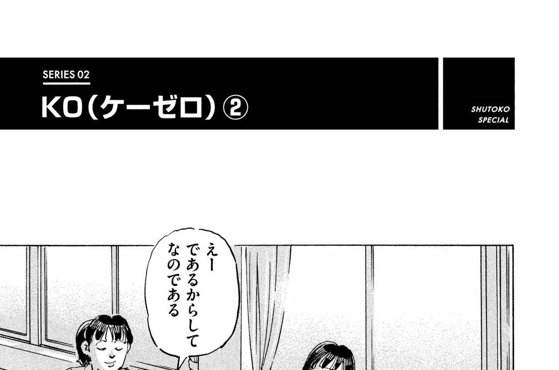 SERIES 02 K0(ケーゼロ)(2)