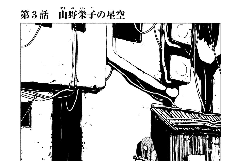 第3話 山野(やまの)栄子(えいこ)の星空
