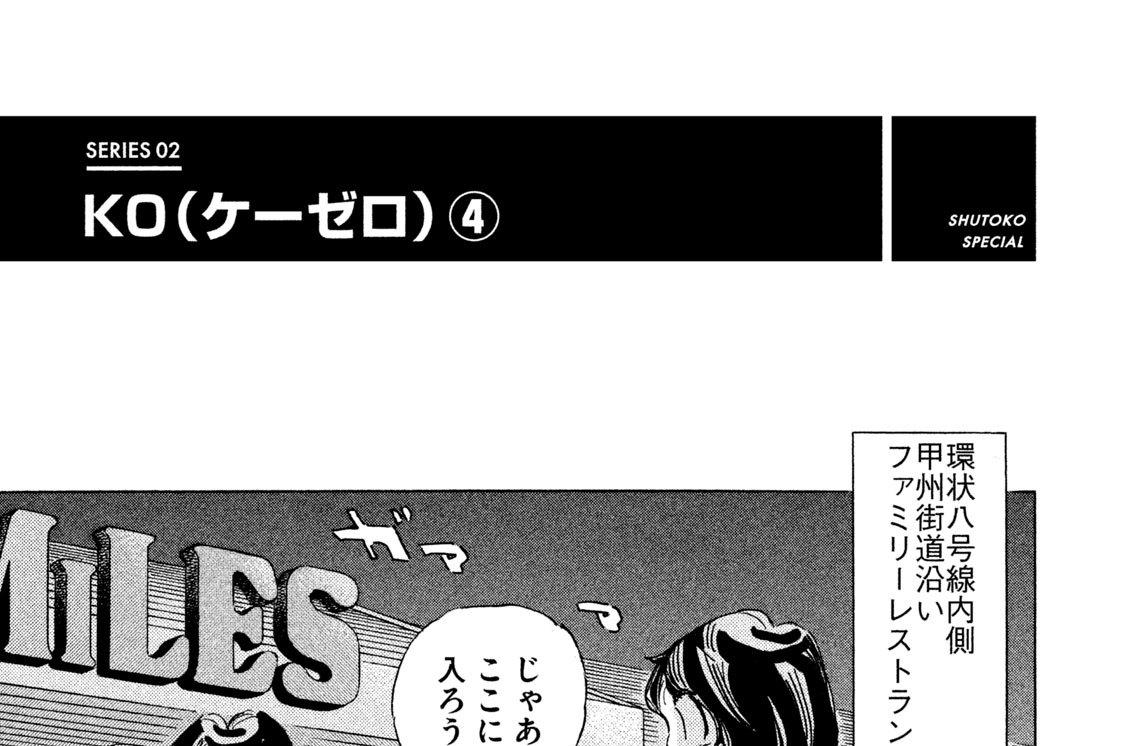 SERIES 02 K0(ケーゼロ)(4)