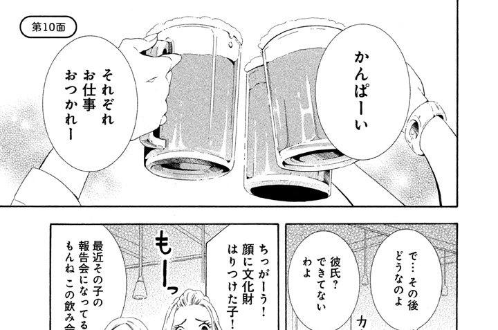 第10面 花子さんの三者面談。