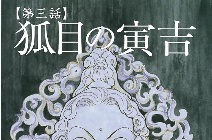 【第三話】狐目の寅吉