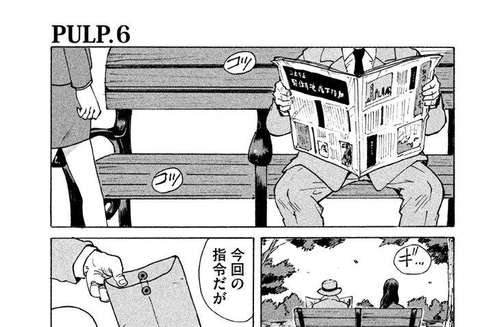 PULP.6 ミッドナイト・グライド