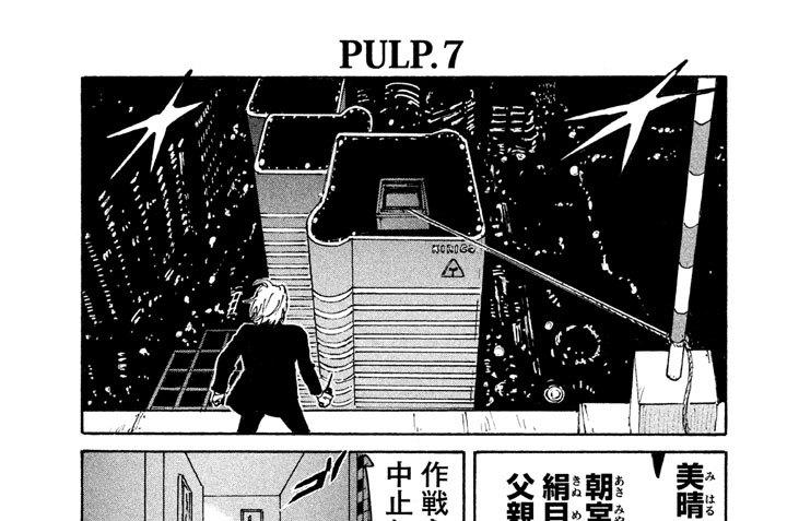 PULP.7 勝手にしやがれ
