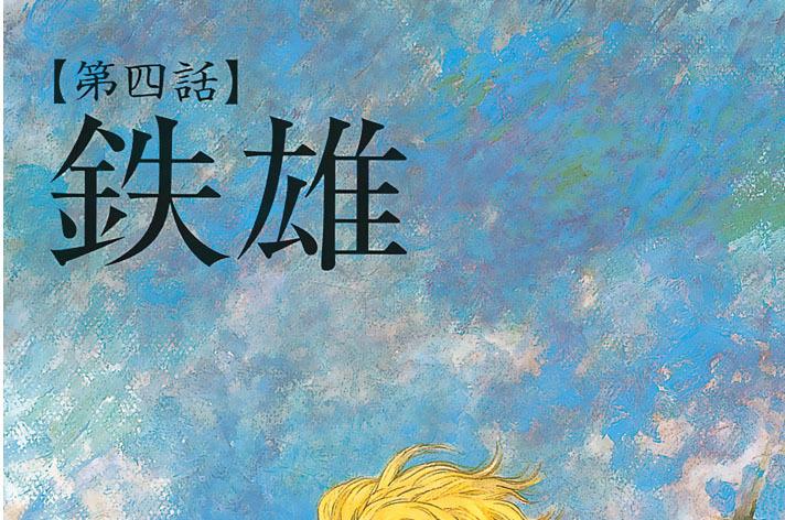 【第四話】鉄雄