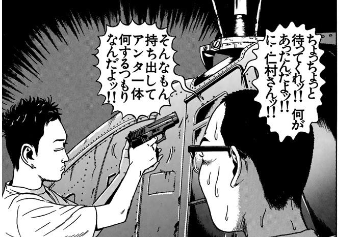 第42話 拳銃