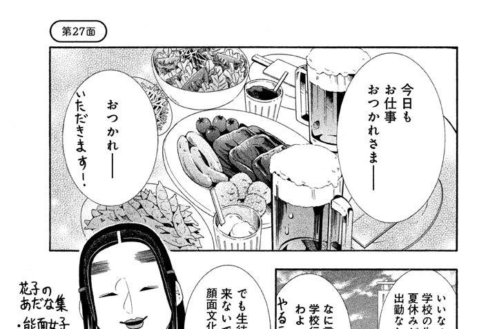 第27面 花子さんの担任、悩む。