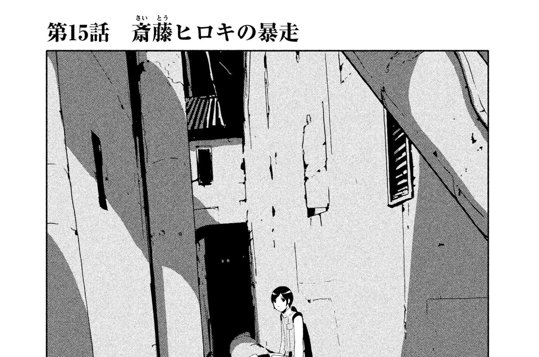 第15話 斎藤(さいとう)ヒロキの暴走