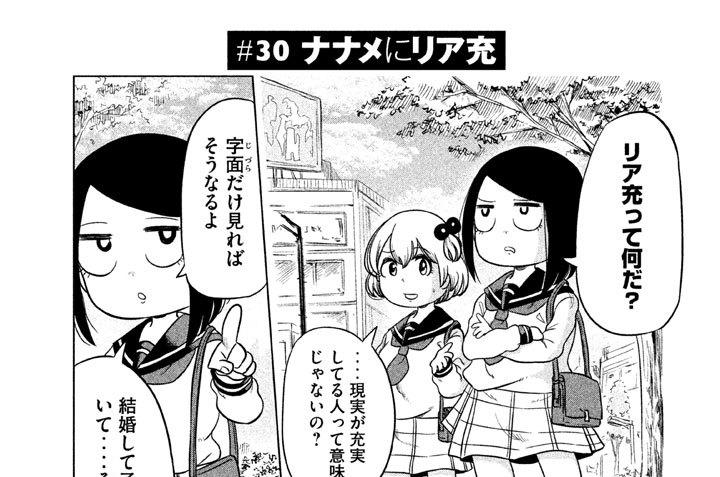 #30 ナナメにリア充