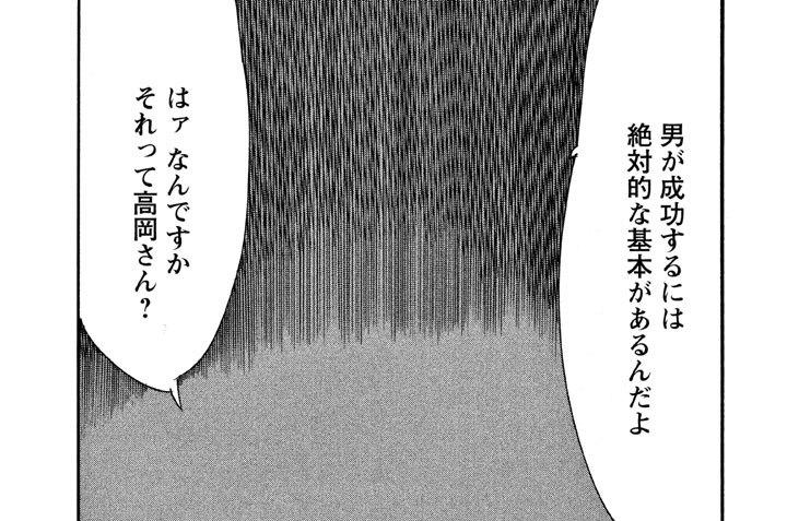 第29話 闇の紳士 その6
