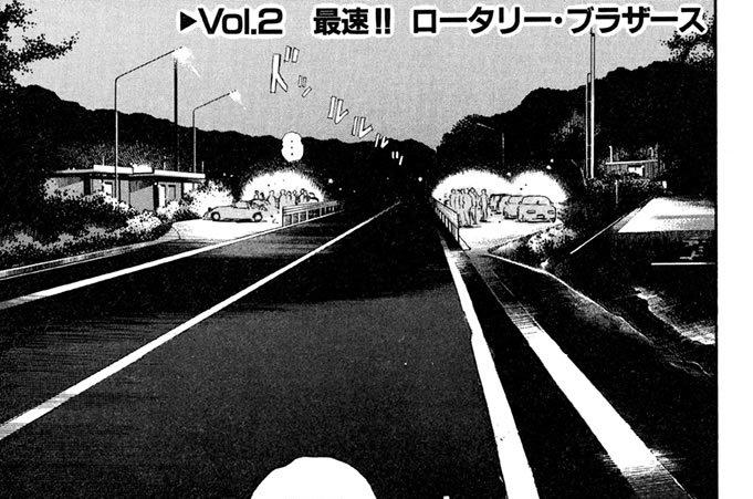 Vol.2 最速!! ロータリー・ブラザース