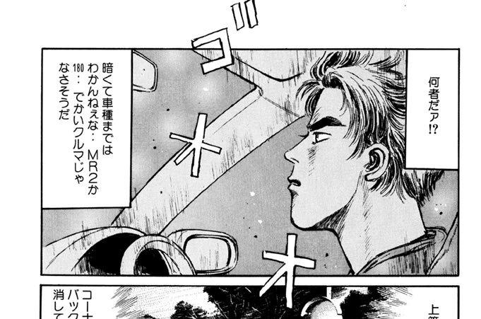 Vol.3 究極のとうふ屋ドリフト