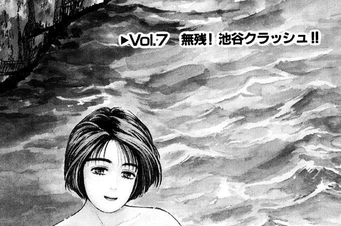 Vol.7 無残! 池谷クラッシュ!!