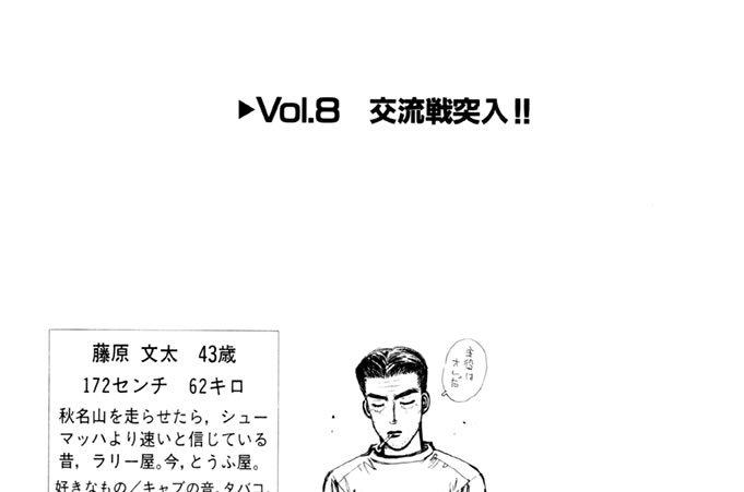 Vol.8 交流戦突入!!