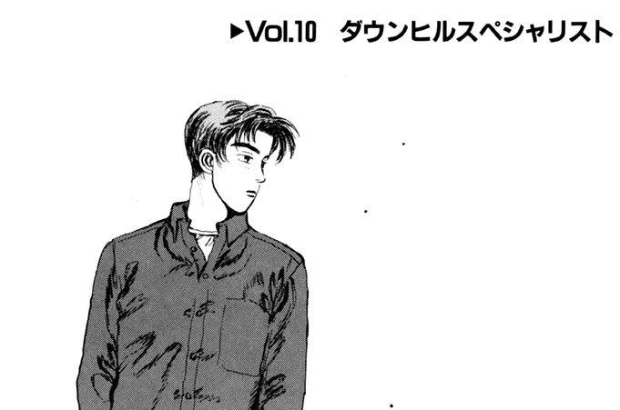 Vol.10 ダウンヒルスペシャリスト