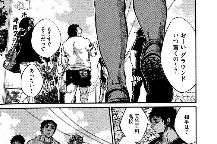 #40 神高(ジンコー)の初戦