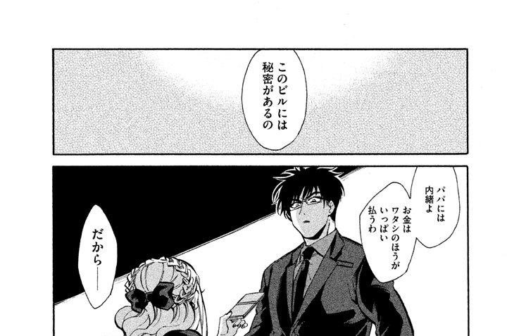 #04 ホールドオン(Hold On)