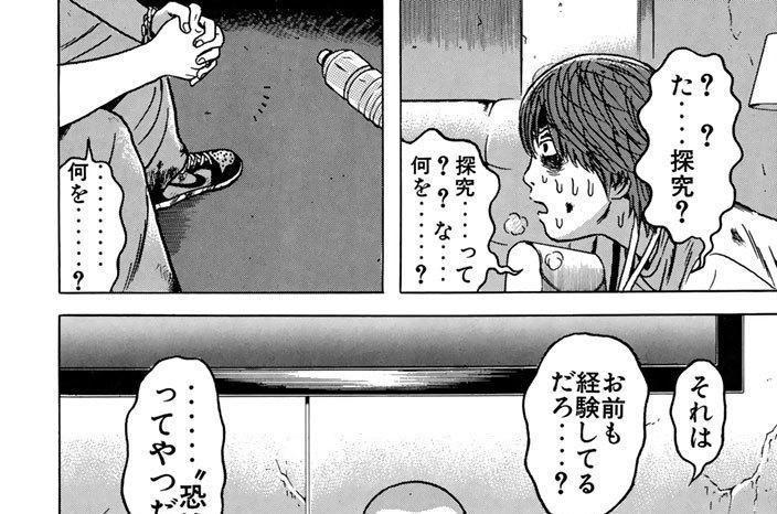 第82話・恐怖ジャンキー