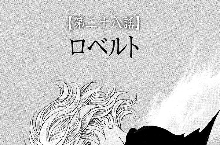 【第二十八話】ロベルト