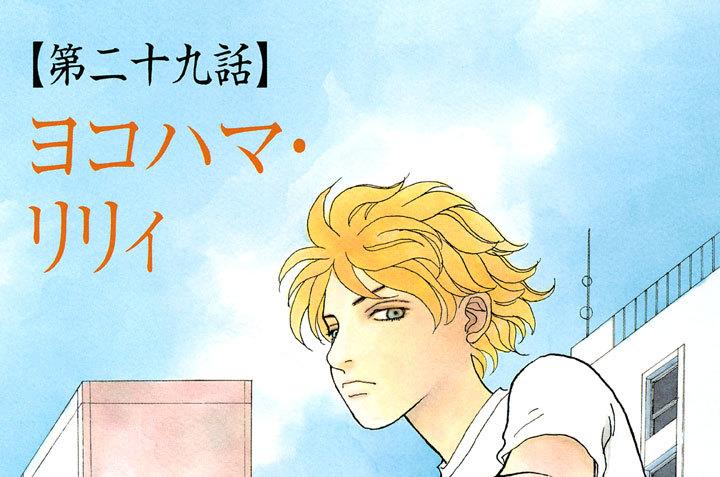【第二十九話】ヨコハマ・リリィ