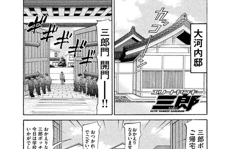 第9話 大河内家の誕生パーティーは日本一なり(1)