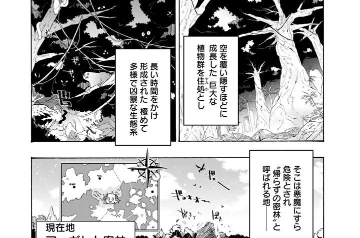FILE18.アーガレト密林①