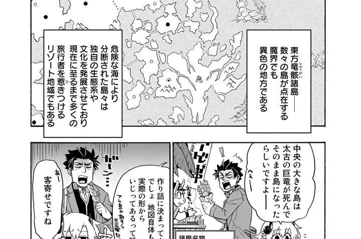 FILE20.東方竜骸諸島~幽霊村①