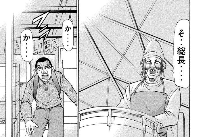 第11話 大河内家の誕生パーティーは日本一なり(3)