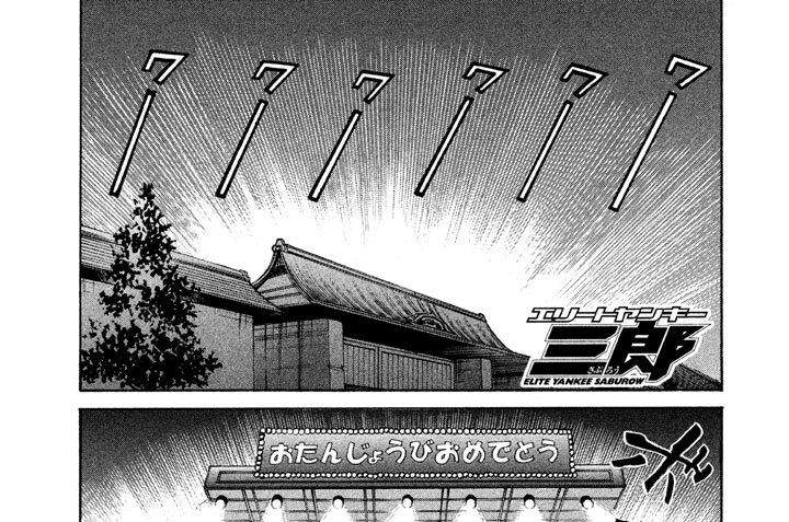 第13話 大河内家の誕生パーティーは日本一なり(5)