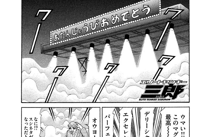 第14話 大河内家の誕生パーティーは日本一なり(6)