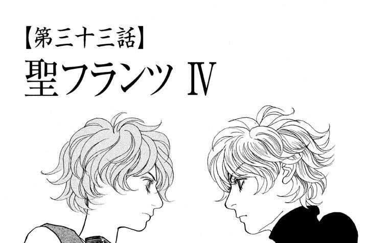 【第三十三話】聖フランツIV