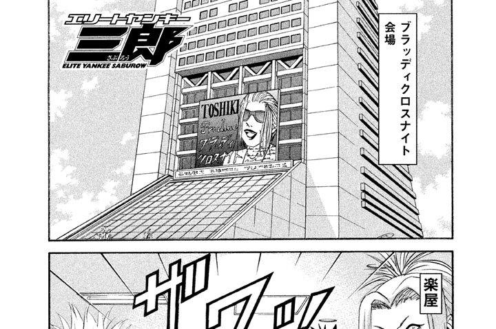 第18話 三郎鳴きます!! ゴスロリ夜露死苦!!(4)