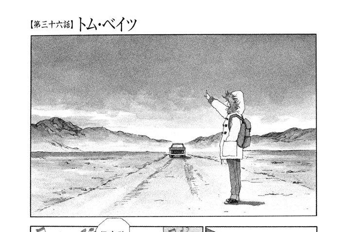 【第三十六話】トム・ベイツ
