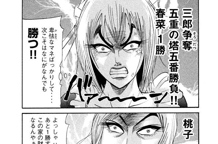第26話 華麗なる!? 女の戦い!!(7)