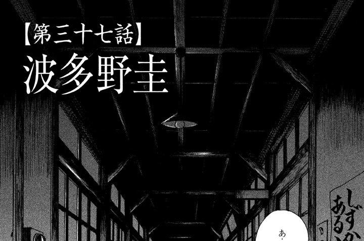 【第三十七話】波多野圭