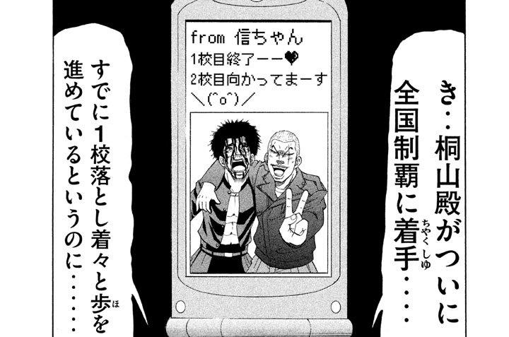 """第31話 """"九州激闘編""""~""""ミナミの悪魔""""最強伝説~(1)"""