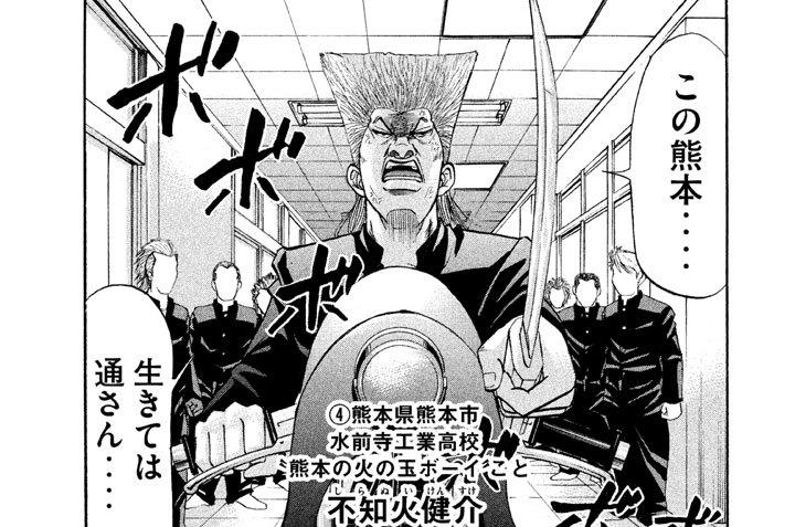 """第32話 """"九州激闘編""""~""""ミナミの悪魔""""最強伝説~(2)"""