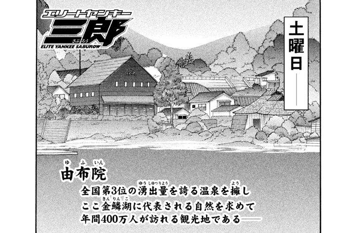 """第36話 """"九州激闘編""""~""""ミナミの悪魔""""最恐伝説~(3)"""