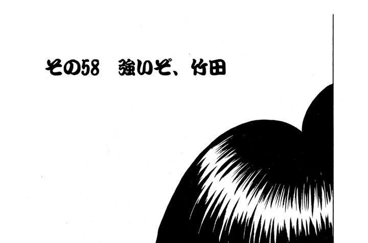 その58 強いぞ、竹田