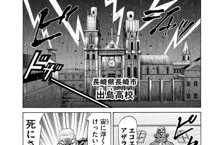 """第38話 """"九州激闘編""""~長崎血戦!!―ジョン笠原~〈後編〉"""