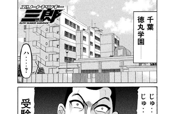 """第39話 """"九州激闘編""""~男 石井に秘策あり!!~"""
