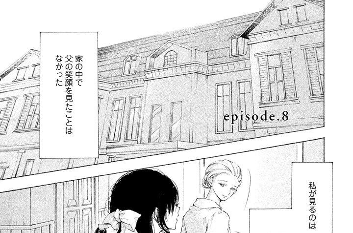 episode.8