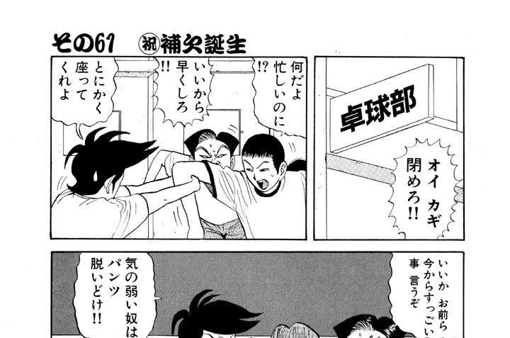 行け!稲中卓球部 - 古谷実 / そ...