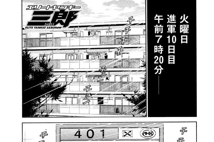 """第41話 """"九州激闘編""""~""""ミナミの悪魔""""長崎制圧中!!~"""