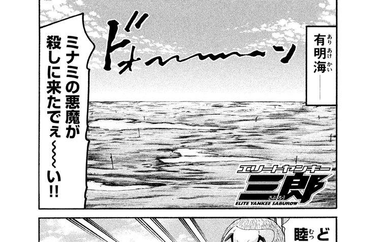 """第42話 """"九州激闘編""""~有明海干潟(ひがた)血戦!!(1)~"""