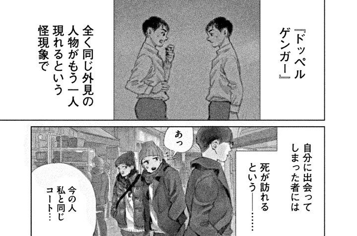 その92 シモキタ異聞