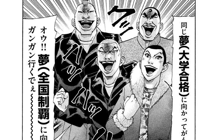 """第47話 """"九州激闘編""""~激震の地! 大宰府!!(4)~"""