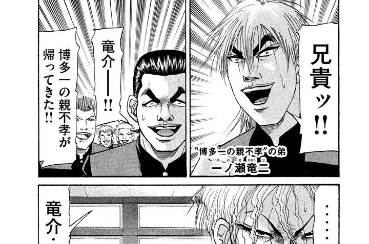 """第51話 """"九州激闘編""""~博多頂上作戦!!(4)~"""